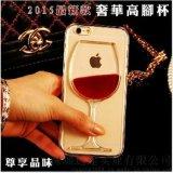 批发苹果7红酒杯手机壳 鸡尾酒啤酒杯液体壳iphone6S手机壳保护套