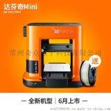XYZprinting3D打印机达芬奇mini高性价比家用学校办公高精度wifi