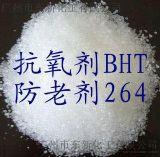 抗氧剂BHT/264