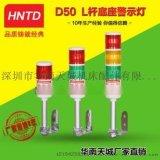 HNTD50警示灯三色 led三层声光报警器DC24V