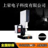 超音波焊接机 熔接机 塑料焊接机