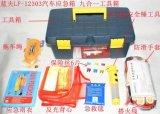 藍夫汽車應急箱 車載工具 急救工具 汽車工具包