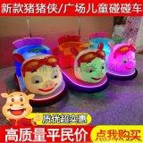 廣場雙人電瓶車 豬豬俠碰碰車 兒童遊樂園設備 動物發光車