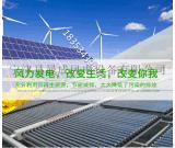 厂家直销20千并网风力发电机 高效环保 永磁风力发电机