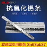 中国强力品牌焊锡条波峰焊专用厂家可直销江苏地区
