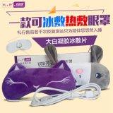 USB蒸汽眼罩,睡眠遮光冷热敷眼罩