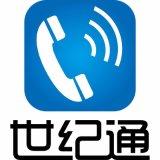 哪个网络电话好用?哪家网络电话好用有实力