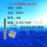 太阳能潜水泵农业灌溉水泵4寸离心泵750W