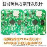 智能语音机器人方案 IC/芯片 线路板PCBA 人机交互智能玩具方案