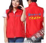 志愿者马甲义工广告马甲定制活动宣传马夹定做超市背心公益红印字