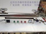 北京二次供水处理紫外线杀菌消毒器 可贴牌生产