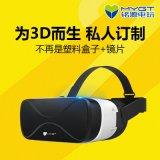 铭源电玩VR一体机 VR可穿戴眼镜 3DVR头盔  虚拟现实眼镜