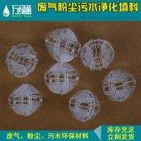 厂家直销 广东惠州空心球填料批发 50mm多面环保净化材料pvc、pp塑料球 废气净化喷淋塔处理专用