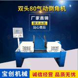 宝创自动化厂家直销 全自动切管机 半自动切管机 手动切管机