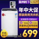 滁州松下XQB65-618 投币洗衣机刷卡商用自助式全自动无线支付洗衣机
