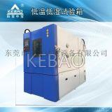 科宝恒温恒湿机 高低温交变测试箱
