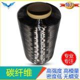 优质碳纤维长丝 碳纤维 活性碳纤维