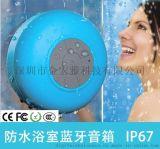 浴室防水藍牙音箱廚房吸盤迷你無線便攜式小音響車載免提通話帶吸盤