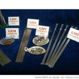 斯米克(飛機牌)磷銅釺料L201