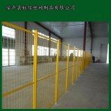 仓库隔离网车间隔离护栏临时护栏
