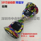 深圳市中合利科技有限公司10寸平衡车越野运动款扭扭车时尚漂移车成人代步车