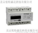 优特单相导轨式电能表,北京导轨式电表批发