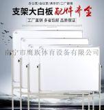 广西南宁鹰族90*120磁性移动白板支架式黑板办公会议展示家用教学写字板儿童写字涂鸦画板