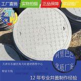 天津复合井盖厂家批发 雨水污水600圆形树脂复合井盖
