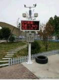 扬尘监测仪建筑工地环境监控仪器两项