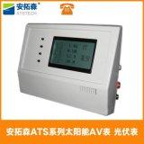 厂家直销万用表 太阳能AV表 安拓森光能测试表 太阳能板测试仪