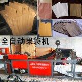制造猕猴桃套袋果袋机械
