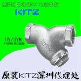 进口UYY型过滤器 北泽丝扣Y型过滤器 KITZY型过滤器