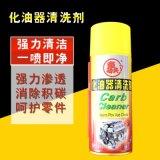 供應車功夫化油器清洗劑