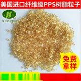 紡絲級聚苯硫醚PPS粒子供應 進口PPS纖維級樹脂切片