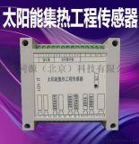 迈达斯太阳能集热工程传感器
