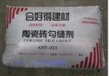 安徽合肥陶瓷砖勾缝剂