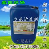 供应水基清洗剂 线路板清洗剂厂家 钢网清洗剂使用方法