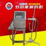 广州南洋企业全自动喷码机