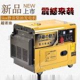 静音5KW自启动柴油发电机220V
