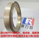 厦门工艺瑞力特银焊片(BAg45C)
