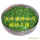 龙丰化工、佛香染料、碱性品绿