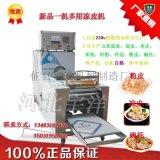 小型凉皮机自熟商用河粉米线机那家好 多功能立式卧式碗托机直销
