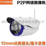 威鑫视界TC530无线网络摄像机室外防水 远程监控摄像机 wifi摄像头 12mm镜头监控摄像头 超远夜视监控 100万像素 H. 264格式PNP即插即用