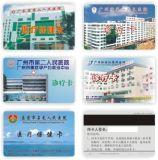 医院磁卡读卡器, 医院门诊卡, 医院诊疗卡, 医院挂号卡