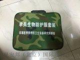 单兵生物防护服套装迷彩外包装