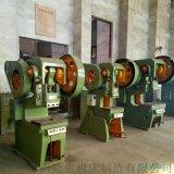 加工定制配件 衝牀生產廠家 鄭州隆生 40T衝壓機