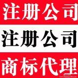 青岛注册公司优惠啦,进出口权证变更
