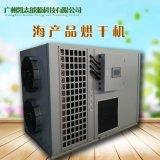 湛江海产品烘干机行业热销 厂家直销热泵海产品烘干机