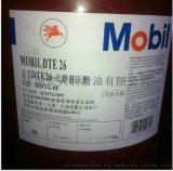美孚DTE26抗磨液压油,MOBIL DTE 26,美孚68号液压油