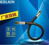 江苏克莱恩高压油管带接头钢丝编织液压油管耐高温高压
